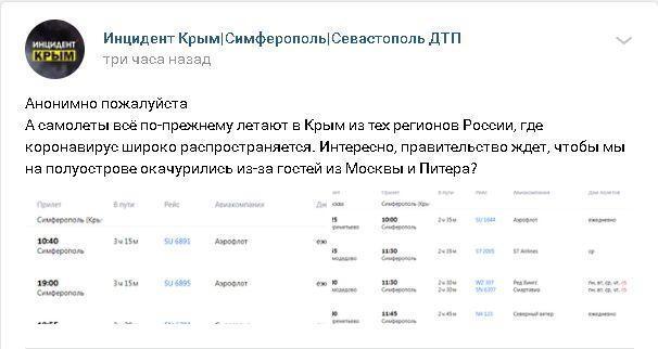 Кримчани не задоволені рейсами із зараженої коронавірусом Росії