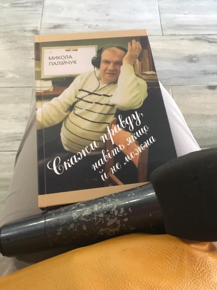 Книга Палійчука