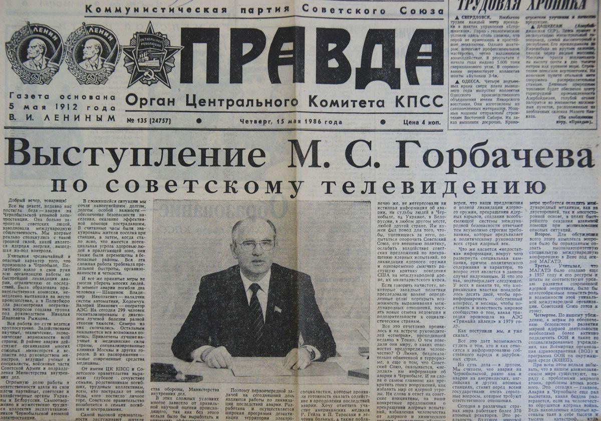 Радянська газета