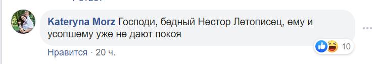 """""""Перекинувся в могилі"""": в мережі спалахнув скандал через """"російського"""" Нестора Літописця"""