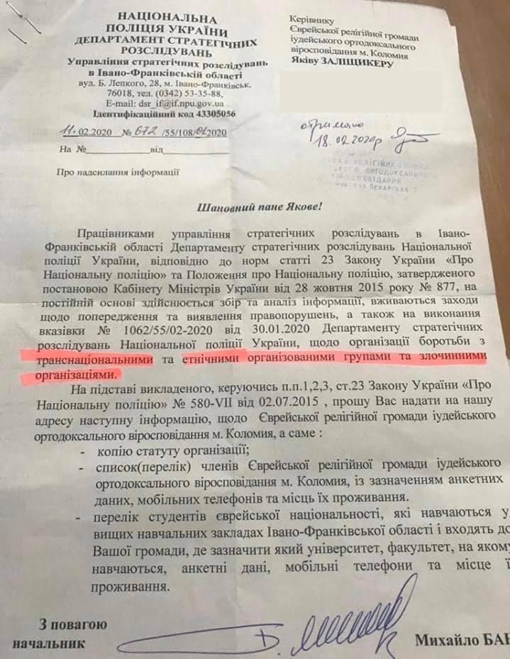 Поліція запросила особисту інформацію про єврейську громаду на Івано-Франківщині
