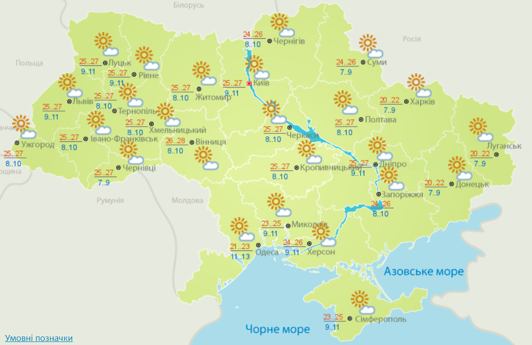 Погода в Україні 11 травня
