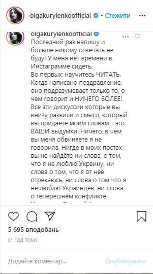 """""""Я люблю Украину!"""" Куриленко """"без украинской крови"""" оправдалась за скандал"""