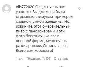 """""""На войне так не красились"""": Бузову раскритиковали в сети за фотосессию к 9 Мая"""