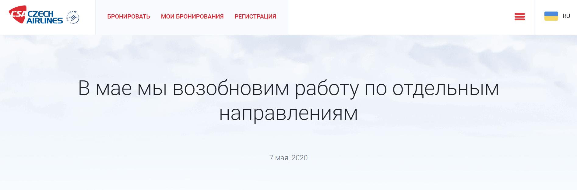 Четыре авиакомпании возобновят полеты из Украины: даты и направления