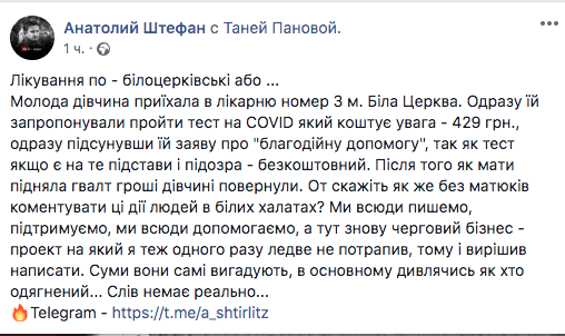 Українська лікарня потрапила в скандал, вимагаючи гроші за тести на COVID-19