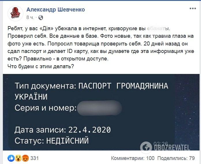 """Александр Шевченко заявил, что из """"Дії"""" произошла утечка персональных данных"""
