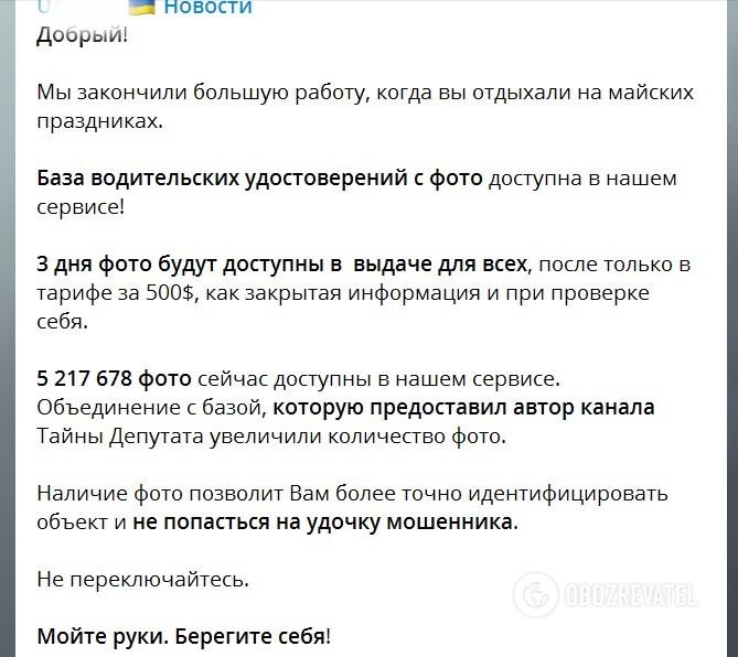 """""""Дія"""" слила данные украинцев в сеть? Кого обвинили и кто виноват в грандиозной утечке"""