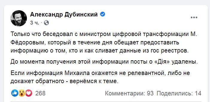 Пост Александра Дубинского