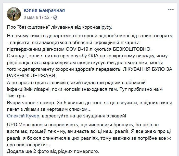 """Забрали ліки, а потім повідомили про смерть: як """"безкоштовно"""" лікують коронавірус в лікарнях України"""