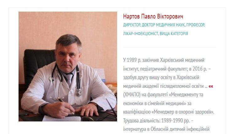 Павло Нартов