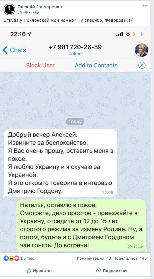 Переписка Поклонской и Гончаренко