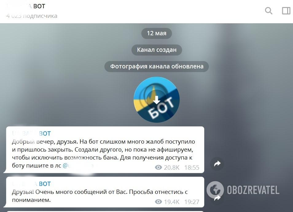 Продажа данных украинцев через Telegram