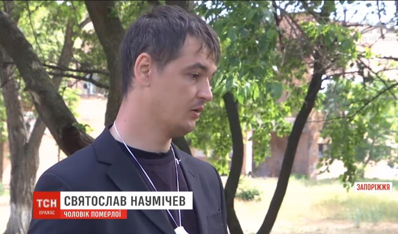 Святослав Наумичев
