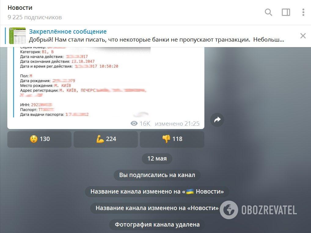 Telegram-канал изменил название