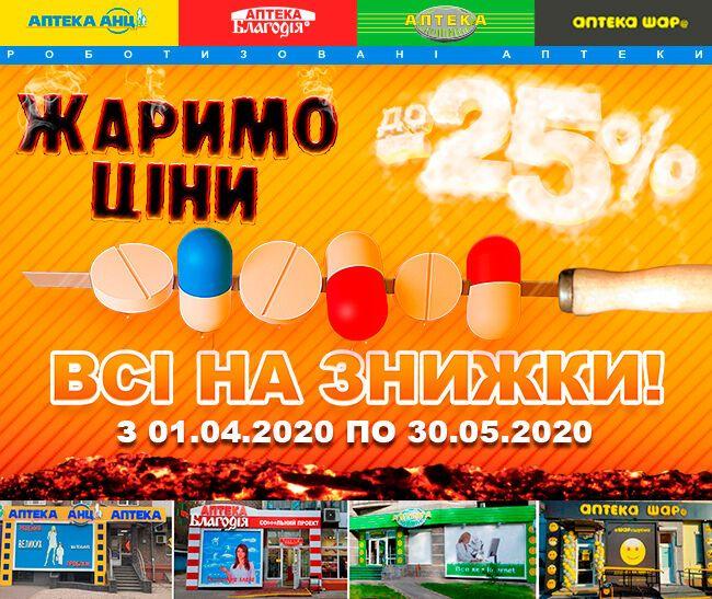 Тільки до 30-го: в яких аптеках тривають знижки у травні?