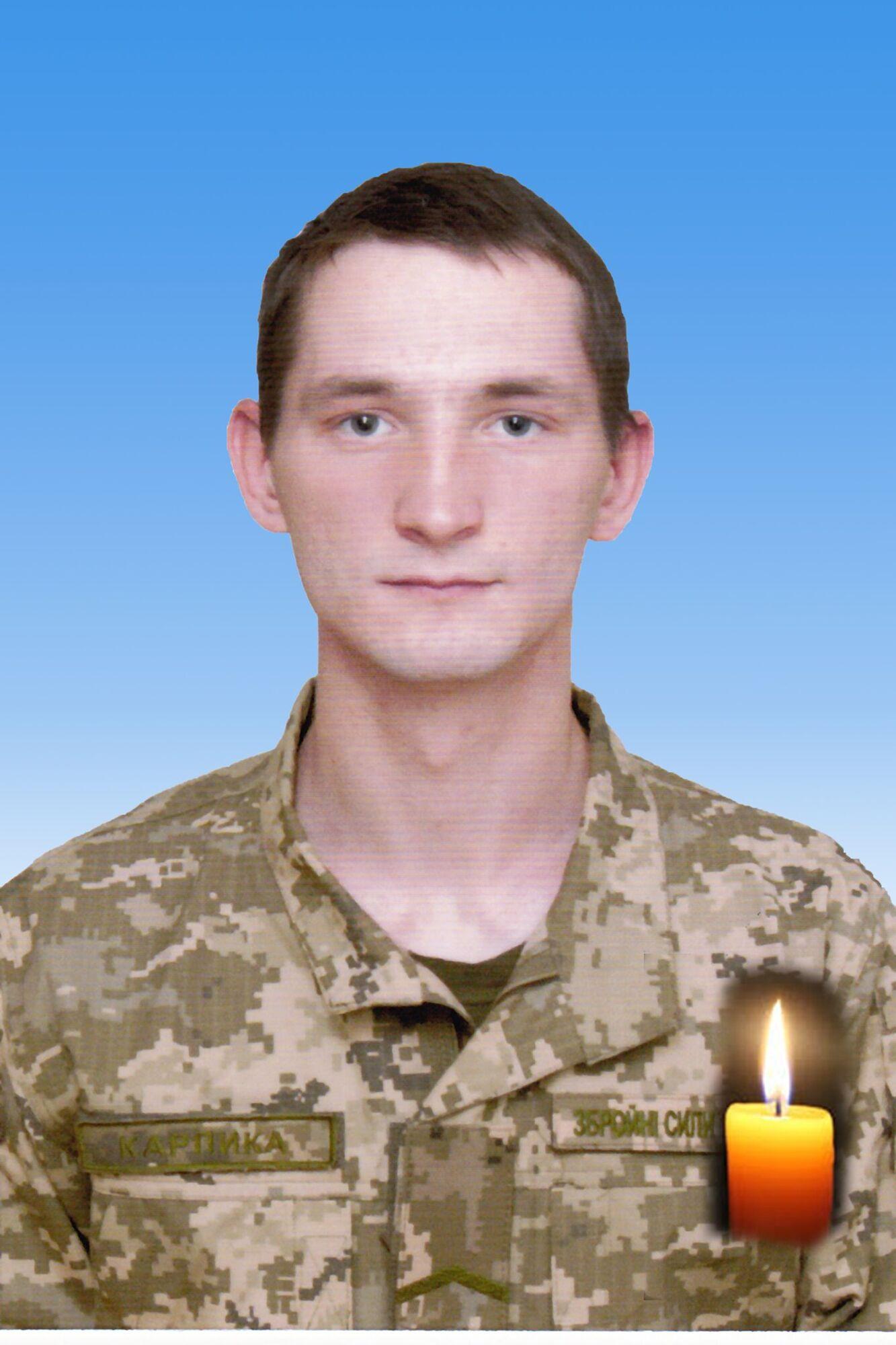 Олександр Карпика