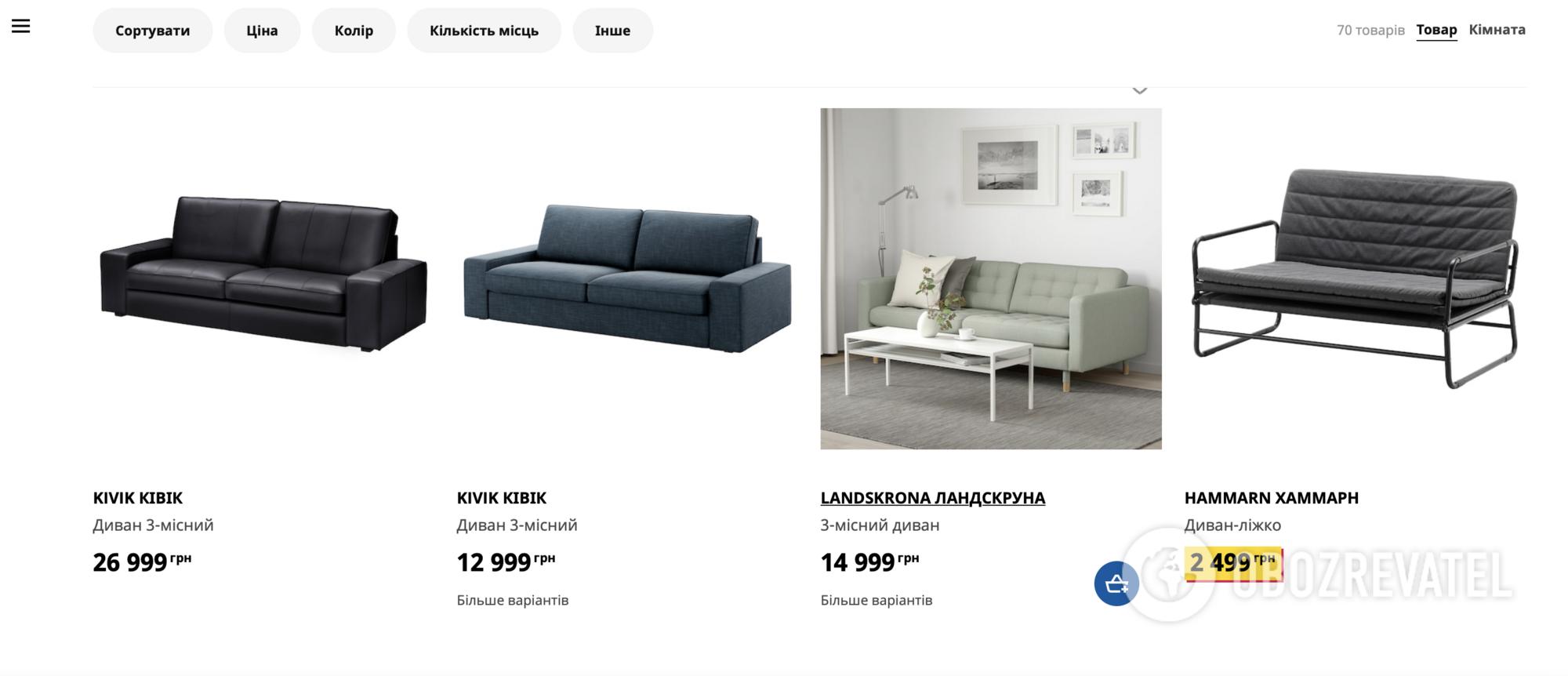 IKEA запустила продажи в Украине
