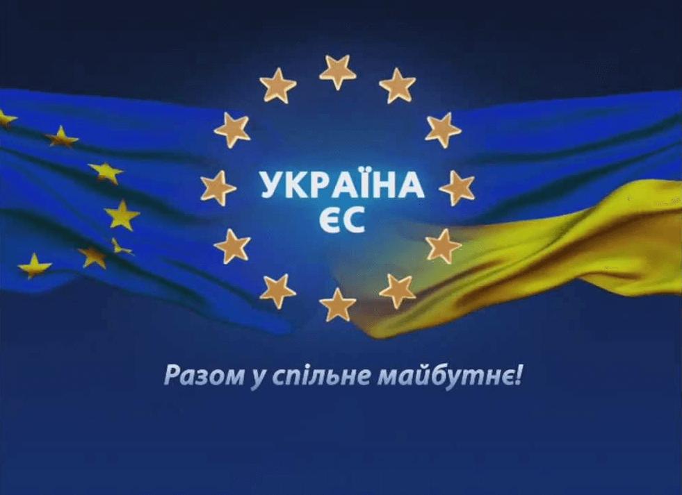 Україна і ЄС уклали Угоду про асоціацію 2014 року