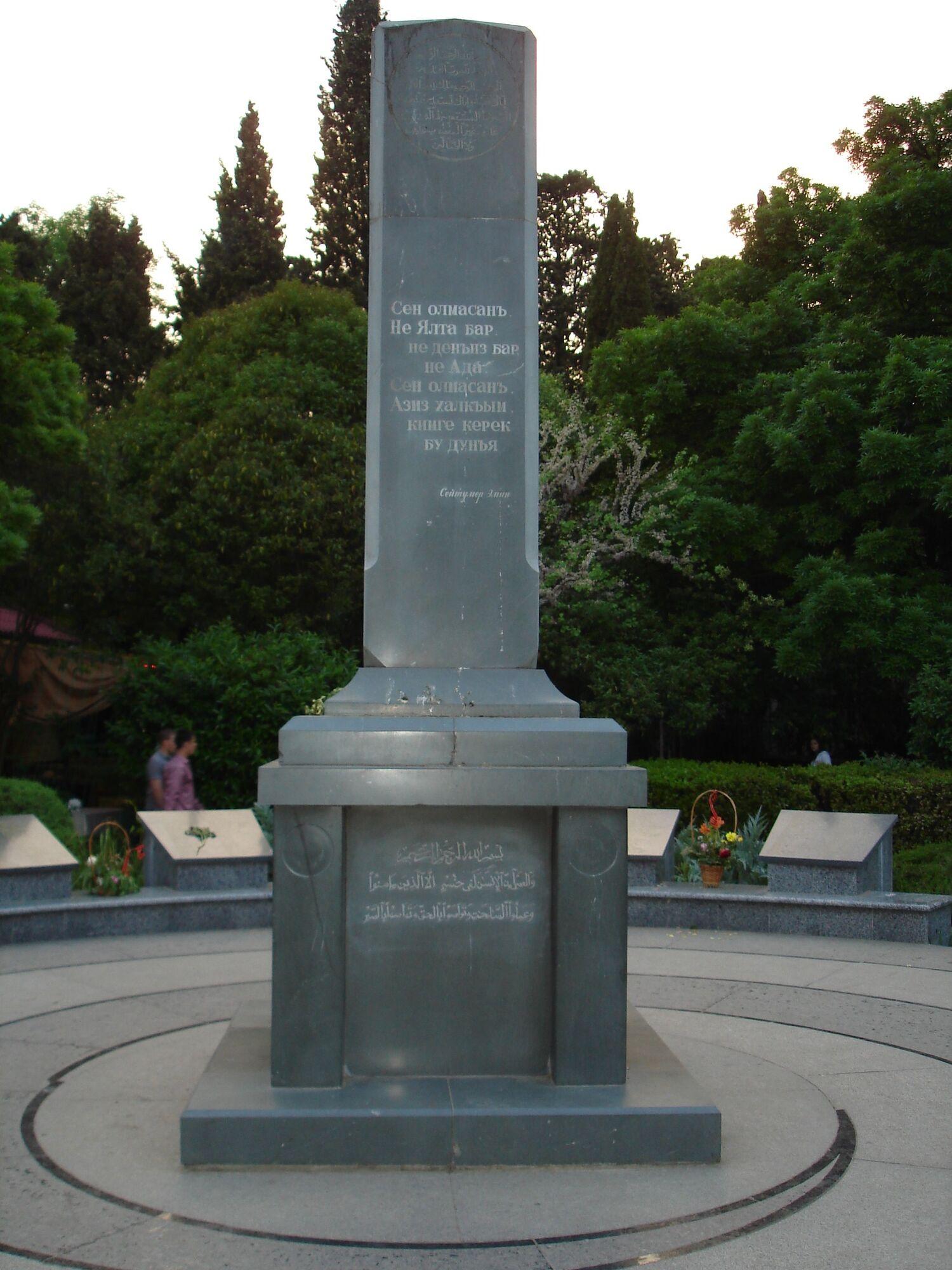 Пам'ятник жертвам депортації кримських татар у Ялті