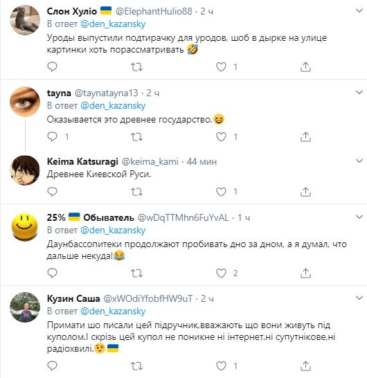 """У """"ЛНР"""" презентували підручник з """"історії"""" та розсмішили мережу"""