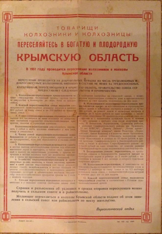Агітаційна листівка для заселення Криму росіянами з обіцянками вигоди і фінансової допомоги, кінець 1940-х – початок 1950-х років