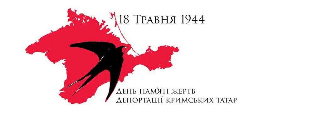 Депортація кримських татар: пам'ять загиблих вшановують 18 травня