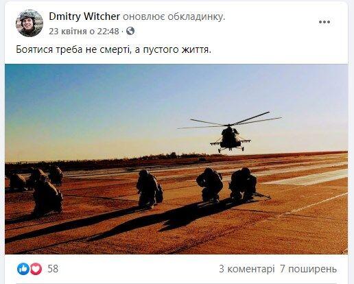 Останній запис на сторінці Дмитра Кузьменка у Facebook