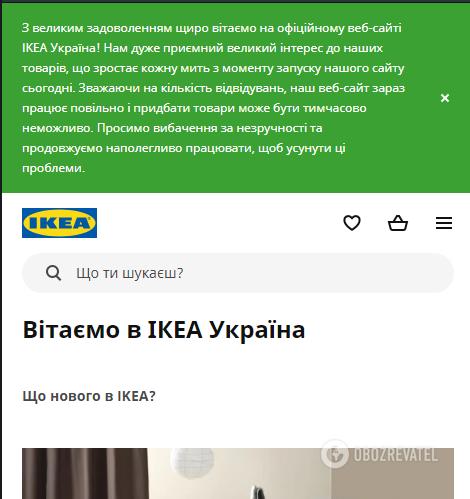 Оголошення на сайті IKEA