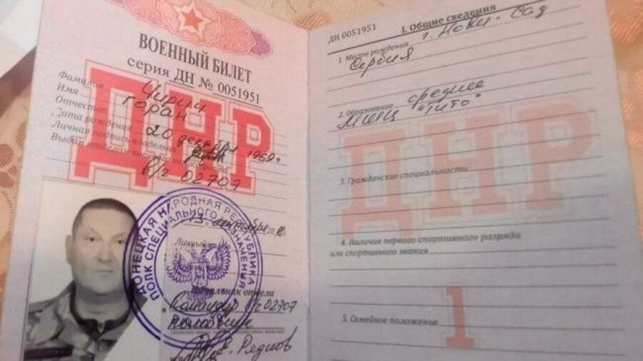"""""""Военный билет"""" Горан Чирич получил в 2018 году"""