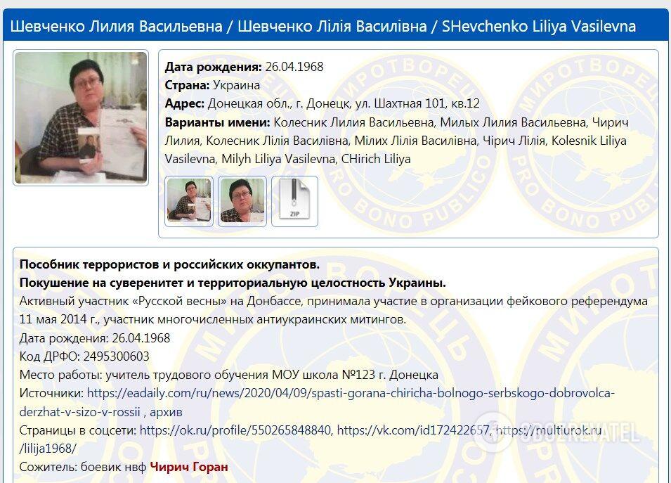 """Лилия Шевченко попала в базу """"Миротворец"""""""