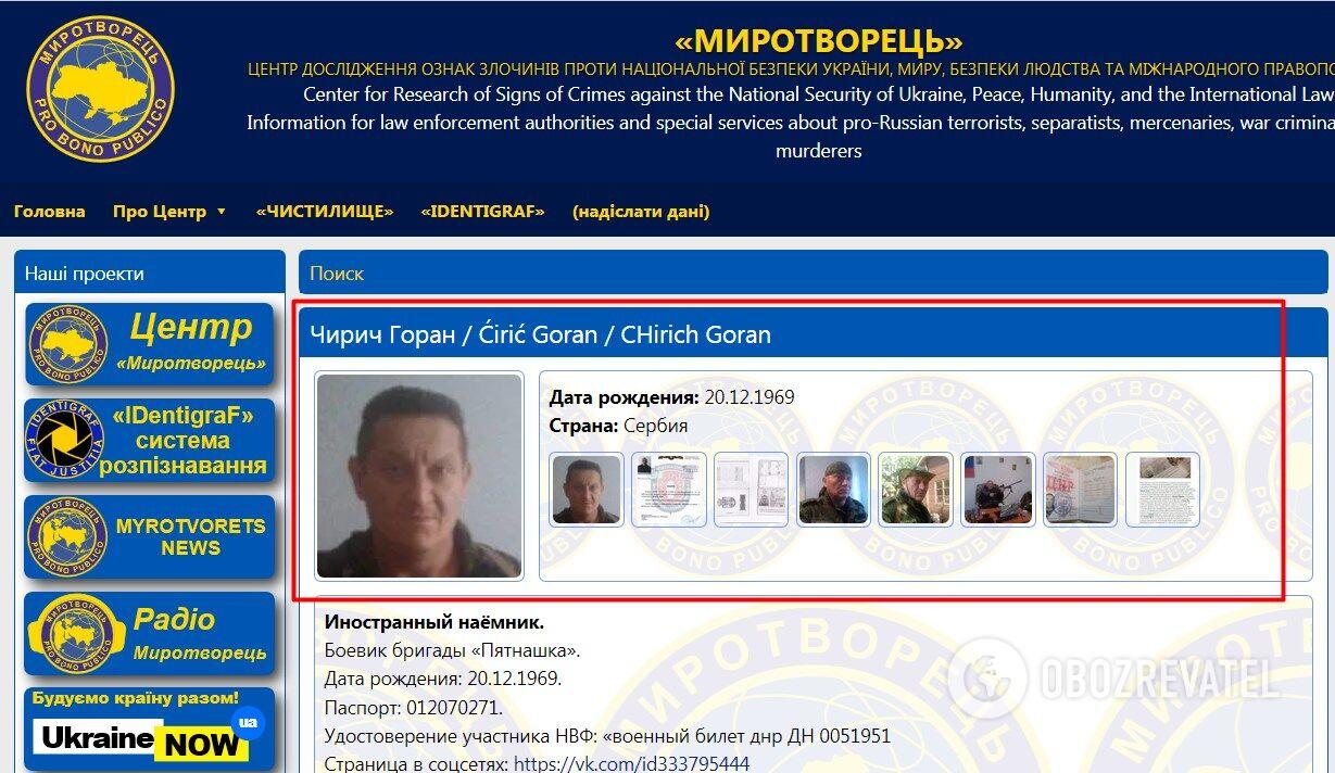 """Боевик """"Пятнашек"""" Горан Чирич на """"Миротворце"""""""