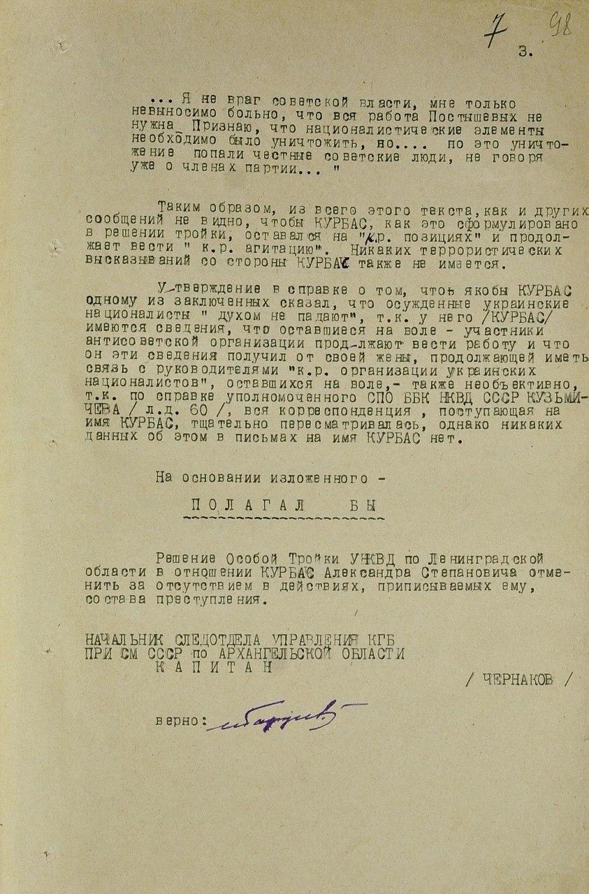 Розстріляли 260 тисяч українців: СБУ показала документи КДБ про терор 1937-38 років
