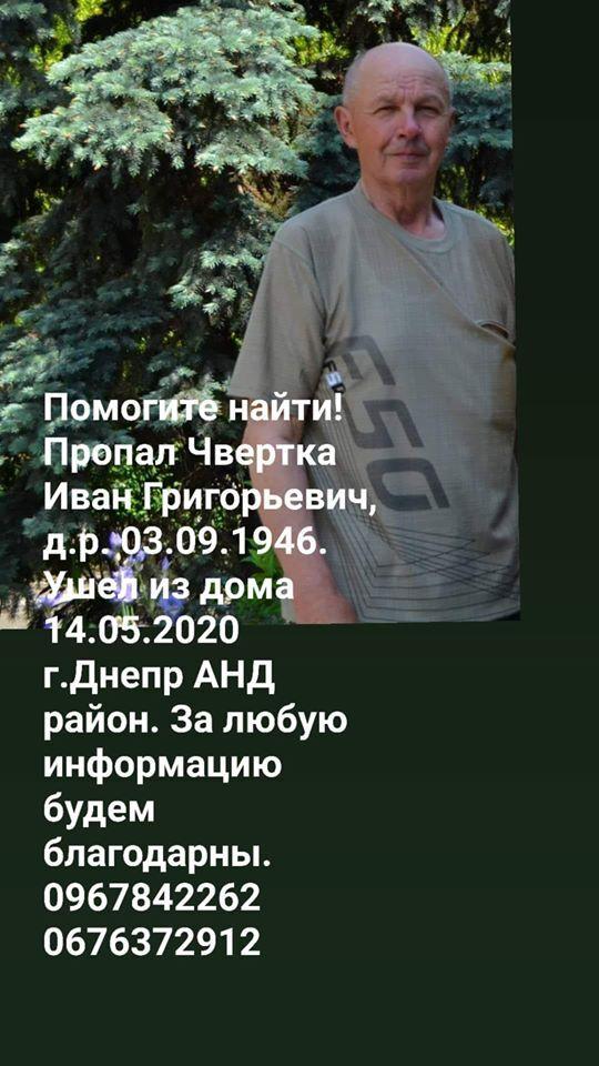 У Дніпрі шукають загадково зниклого чоловіка: сім'я просить допомогти