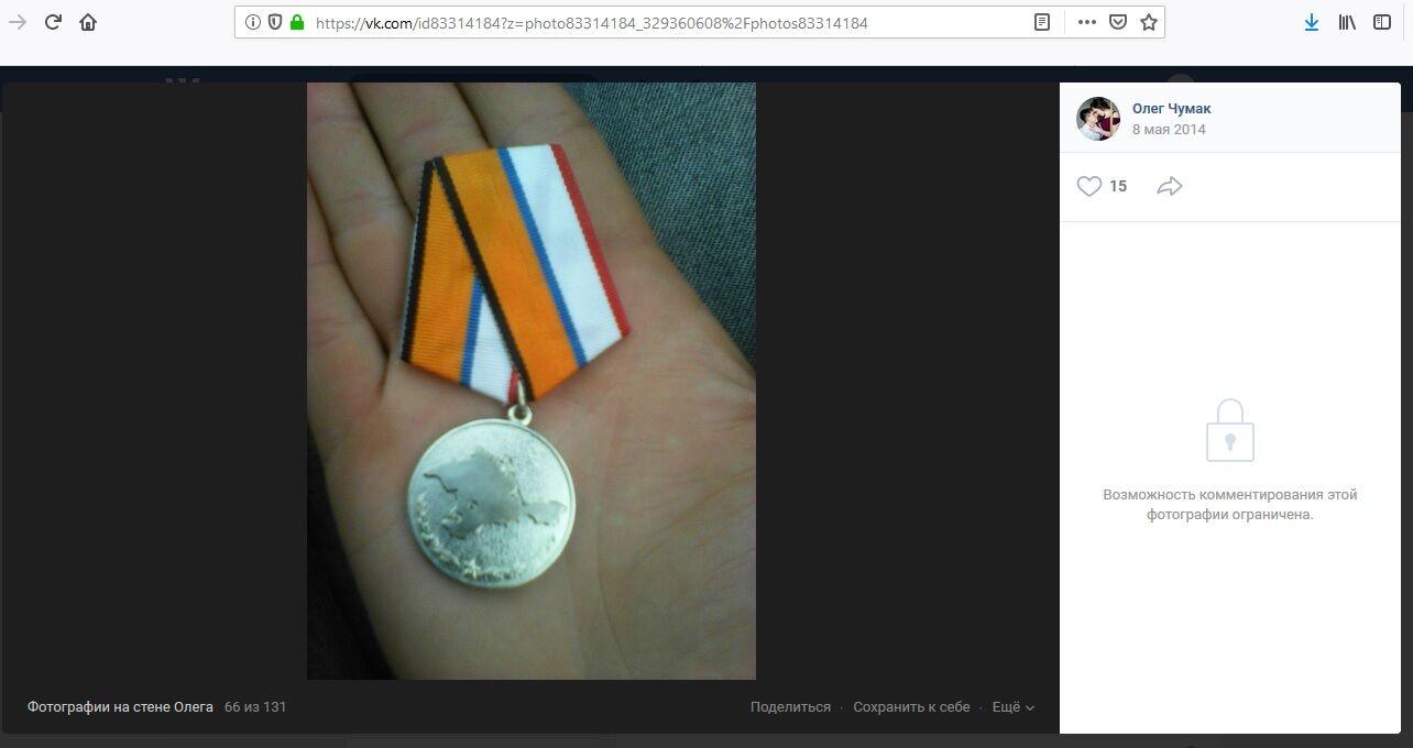 Медаль Чумака за окупацію Криму