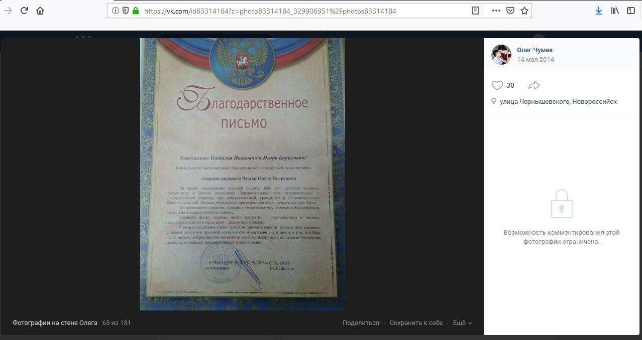 Подяка окупанту Криму Чумаку