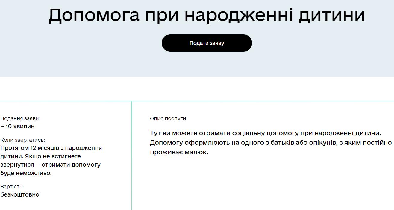Подать заявку на услугу можно в онлайн-режиме