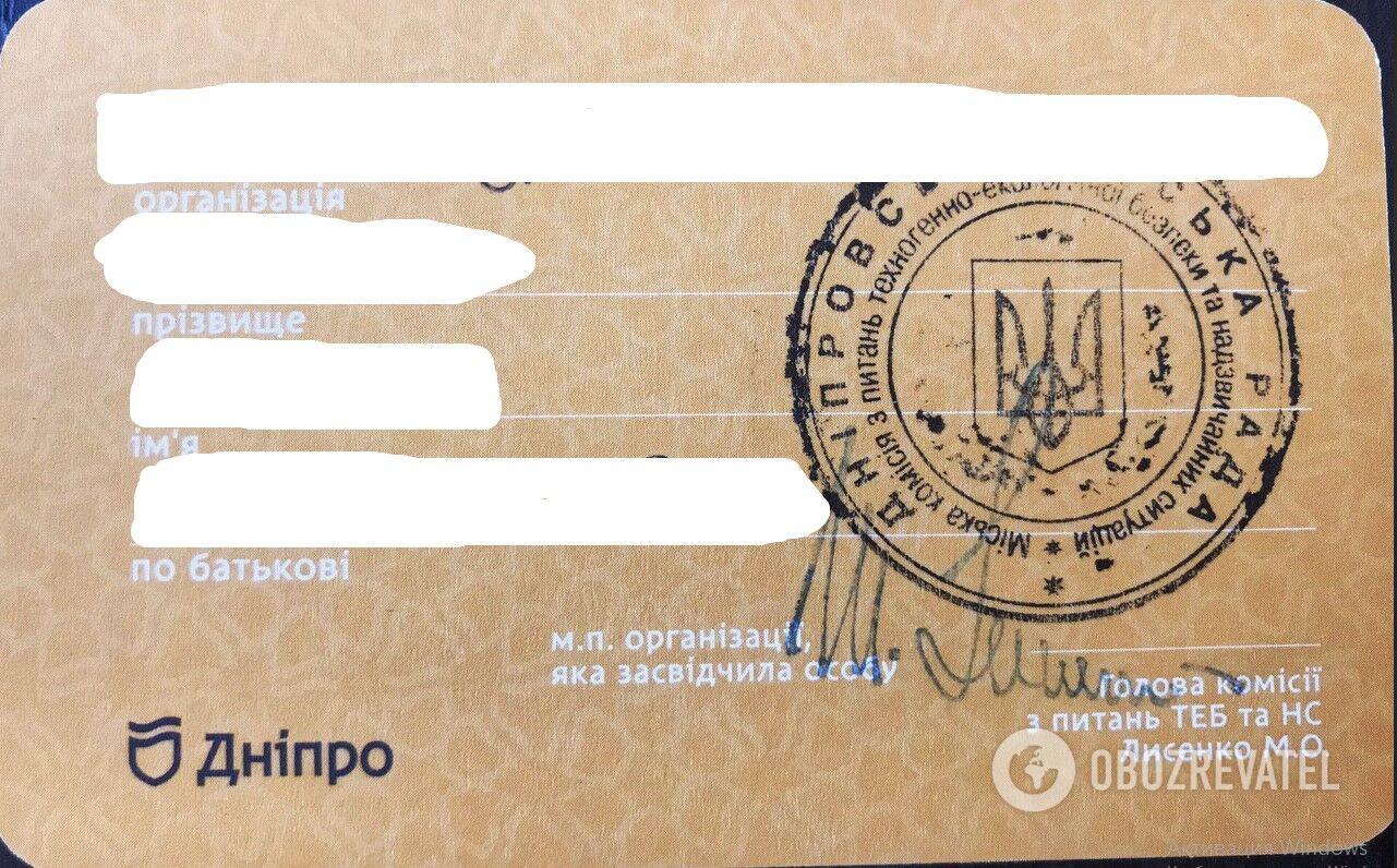 Спецбілет в громадський транспорт Дніпра