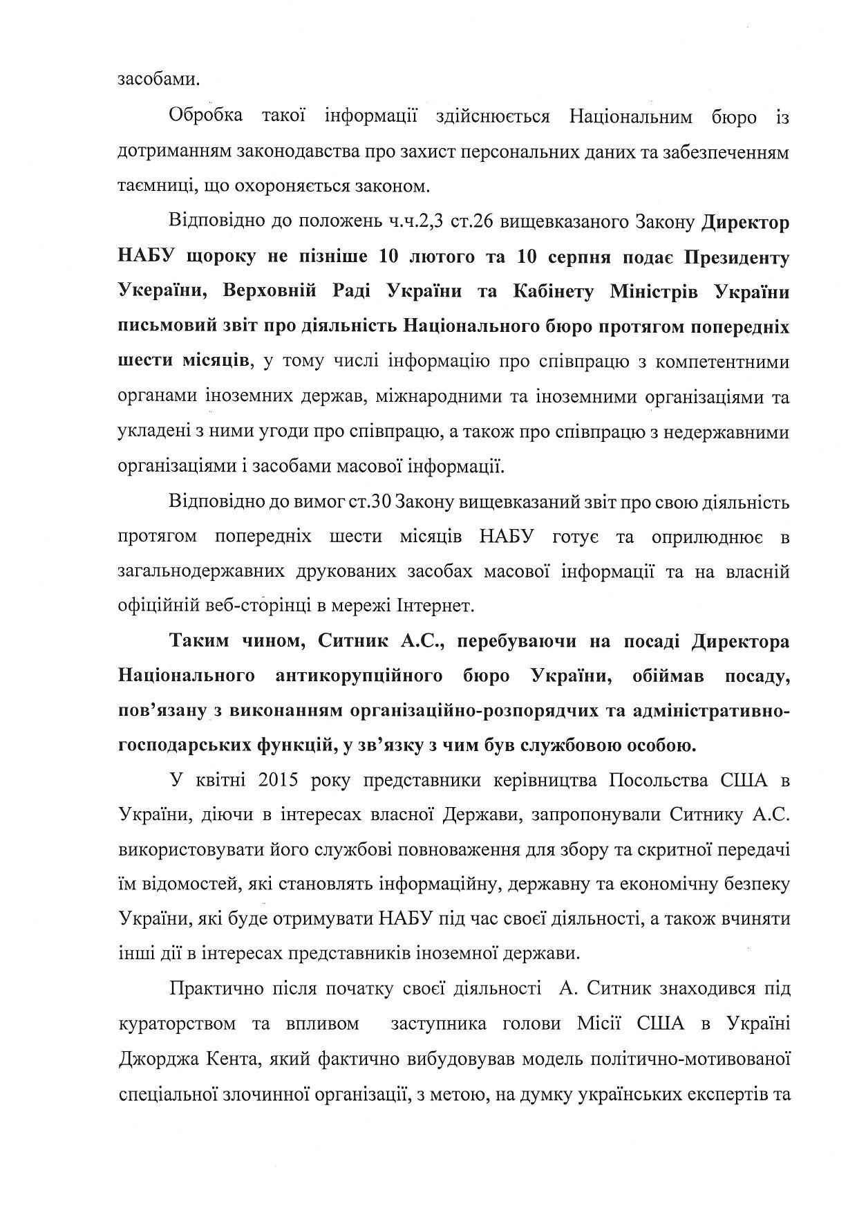 Нардеп Деркач звинуватив Ситника в державній зраді і шпигунстві