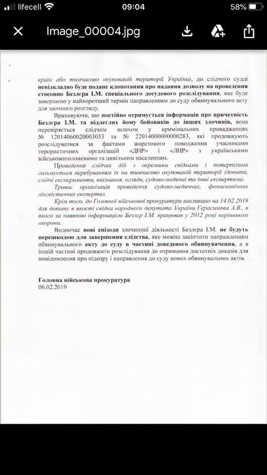 Полоненим здирали шкіру живцем: Луценко пояснив, чому Гіркіна не судили в Україні