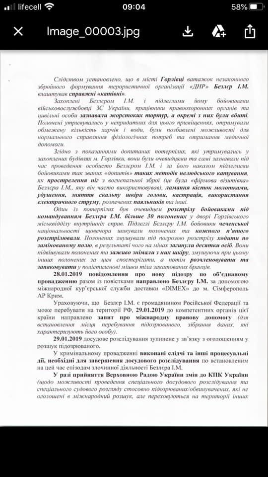 Вина за те, що не розпочався заочний суд над Гіркіним, лежить на депутатах