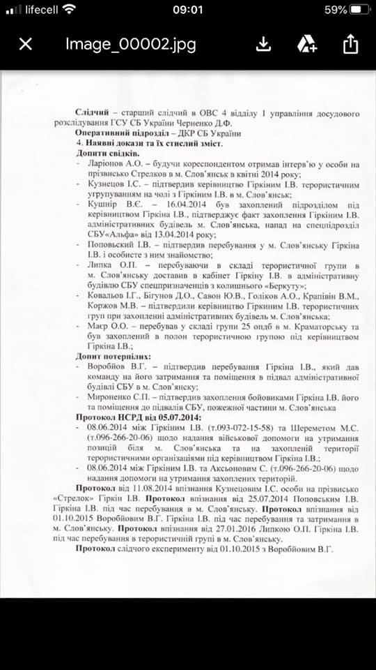 Пленным сдирали кожу заживо: Луценко объяснил, почему Гиркина не судили в Украине