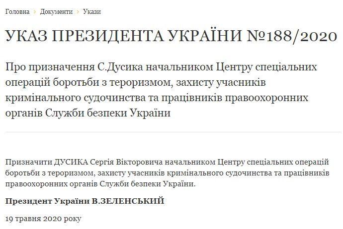 Зеленський змінив главу Центру спецоперацій із боротьби з тероризмом: що про нього відомо