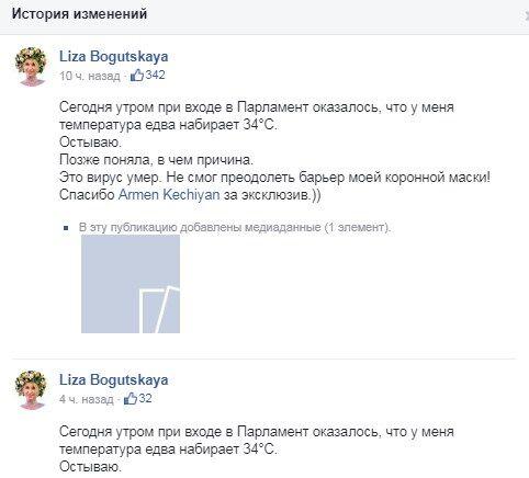 """""""Ты зачем нашу партию позоришь?"""" Богуцкая удалила фото в маске-""""авоське"""" по требованию """"Ермака"""""""