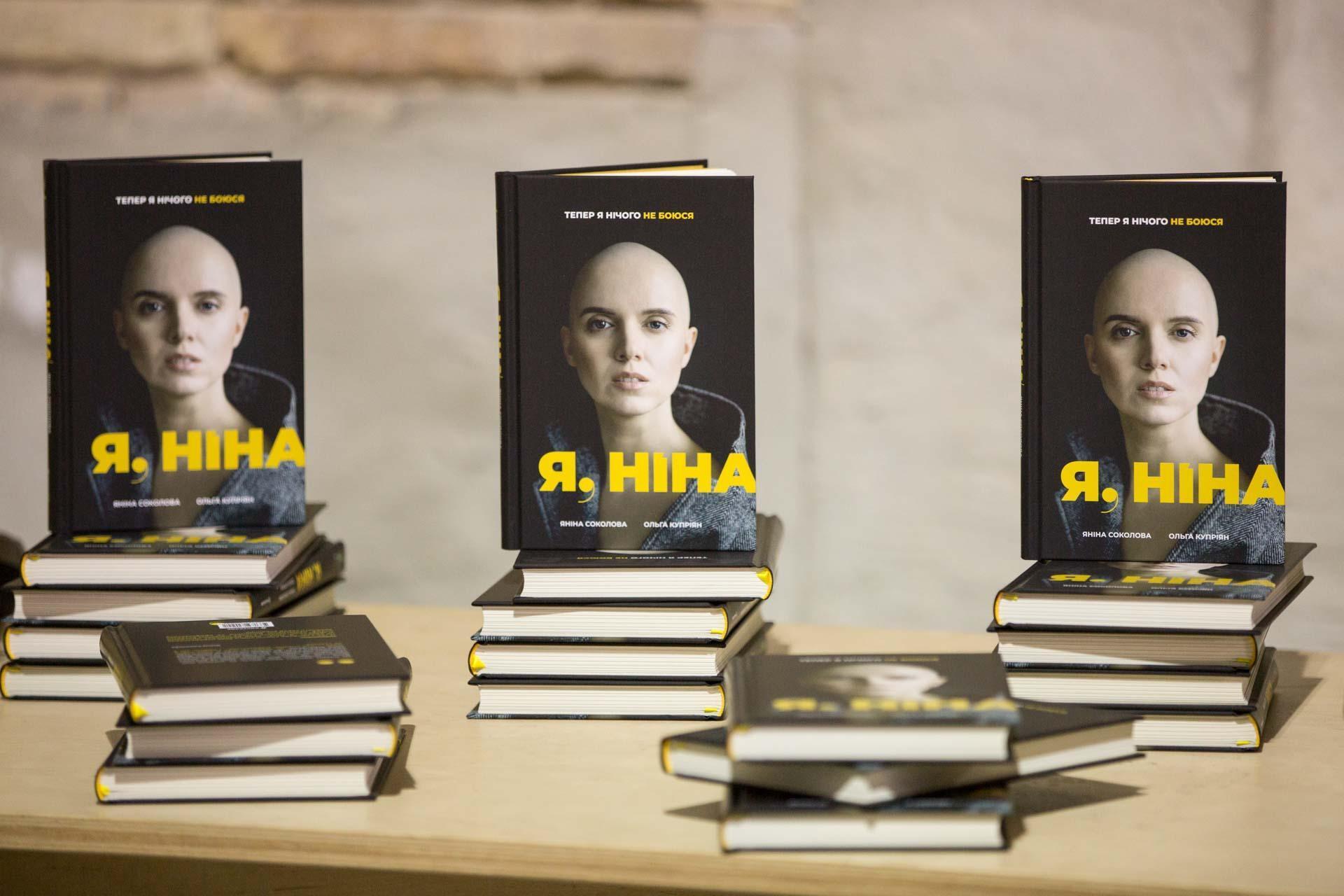 """Персонажи книги """"Я, Нина"""" - вымышленные"""