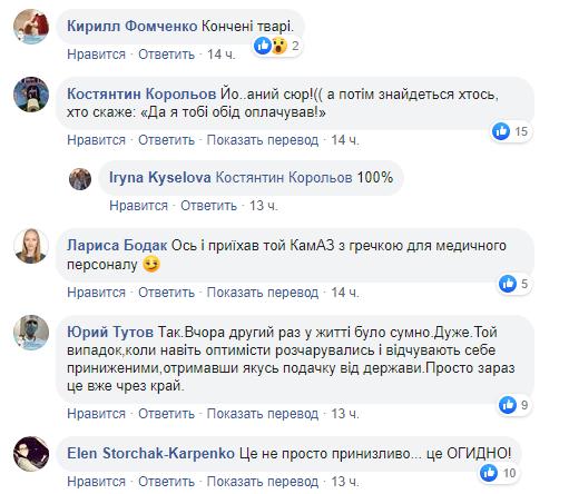 """""""Вызывает отвращение"""": украинских медиков оскорбила """"подачка"""" для врачей"""