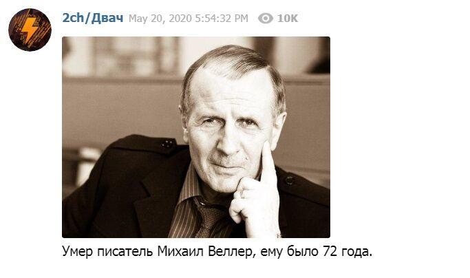 В сети сообщили о смерти Михаила Веллера