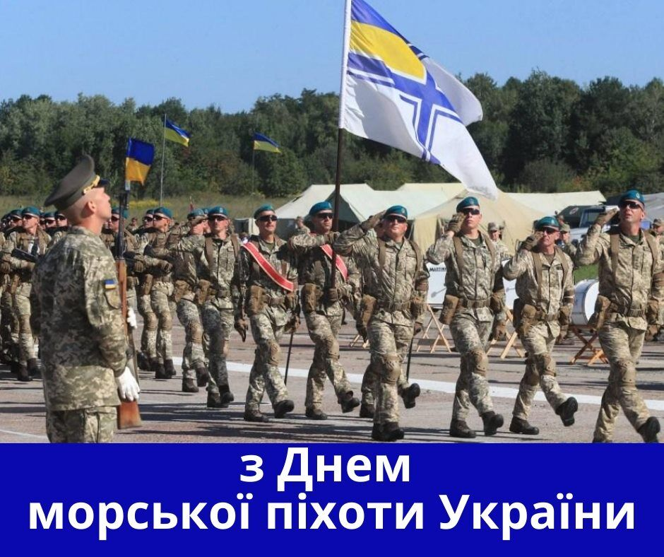Открытки с Днем морской пехоты Украины