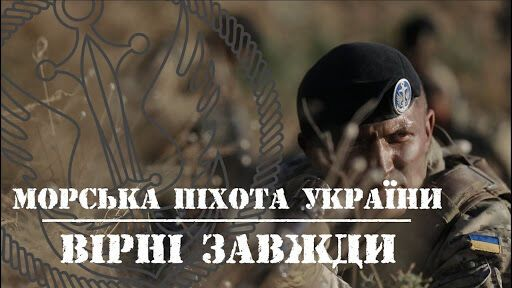 Девиз морской пехоты Украины