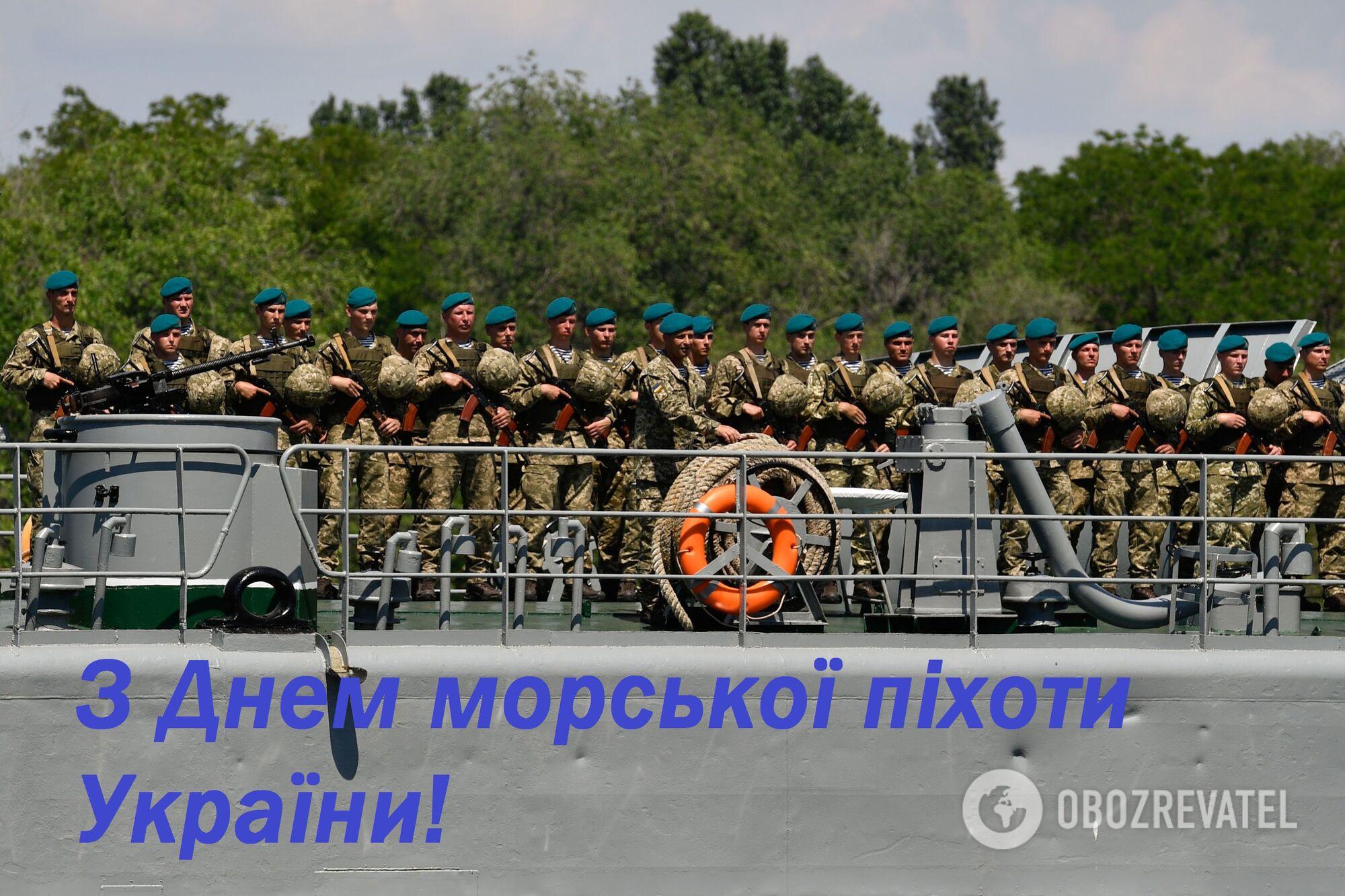 Поздравления с Днем морской пехоты Украины
